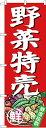 のぼり旗 野菜特売 (SNB-4357) 農園の直売所や即売所/イベント/果物狩り/味覚狩り会場の販 ...