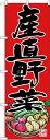 のぼり旗 産直野菜 (SNB-4364) 農園の直売所や即売所/イベント/果物狩り/味覚狩り会場の販 ...
