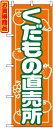 のぼり旗 くだもの直売所 のぼり 農園の直売所や即売所/イベント/果物狩り/味覚狩り会場の販促にのぼ ...