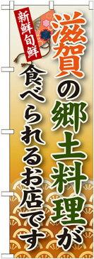 ご当地のぼり旗 滋賀の郷土料理 (SNB-77) 特産市/お祭り/イベント/フェア/催し物/催事の販促・PRにのぼり旗 (関西/)