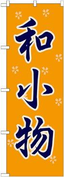 のぼり旗 和小物 のぼり 特産物/名産/お土産(おみやげ)のPRにのぼり旗 のぼり