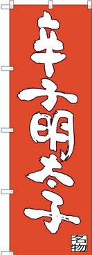 のぼり旗 辛子明太子 (SNB-3330) 特産市/お祭り/イベント/フェア/催し物/催事の販促・PRにのぼり旗 (九州/)