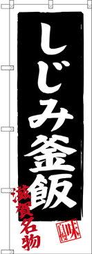 のぼり旗 しじみ釜飯 滋賀名物 (SNB-3504) 特産市/お祭り/イベント/フェア/催し物/催事の販促・PRにのぼり旗 (関東/)
