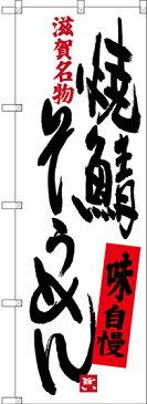 のぼり旗 焼鯖そうめん 滋賀名物 (SNB-3507) 特産市/お祭り/イベント/フェア/催し物/催事の販促・PRにのぼり旗 (関西/)