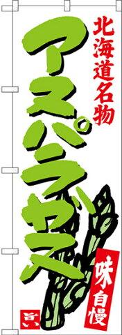 のぼり旗 アスパラガス 北海道名物 (SNB-3684) 特産市/お祭り/イベント/フェア/催し物/催事の販促・PRにのぼり旗 (北海道/)