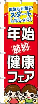 のぼり旗 年始節約健康フェア (60501) 店舗のセール/イベント/フェア/催し物/催事/季節の演出の販促・PRにのぼり旗 (春のイベント/)