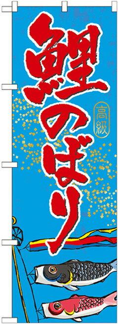 のぼり旗 鯉のぼり (GNB-931) 店舗のセール/イベント/フェア/催し物/催事/季節の演出の販促・PRにのぼり旗 (春のイベント/)