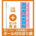 【セット商品】3m・3段伸縮のぼりポール(竿)付 のぼり旗