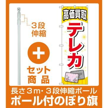 【セット商品】3m・3段伸縮のぼりポール(竿)付 金券ショップ向けのぼり旗 内容:テレカ (GNB-2064)