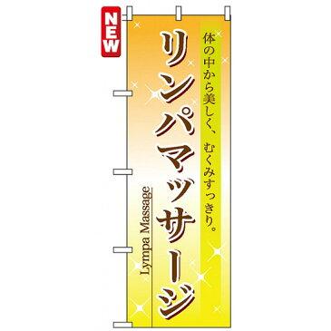 のぼり旗 リンパマッサージ(業種別/美容室・理容店)