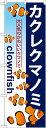 のぼり旗 カクレクマノミ (業種別/ペットショップ/熱帯魚・鯉)