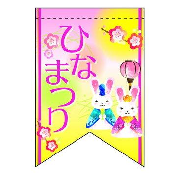 変形タペストリー ひなまつりウサギ(リボンカット) (販促POP/店内ポップ/店内タペストリー)
