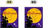 Halloween (紫バックにお城と大きな月の絵) ミニフラッグ(遮光・両面印刷) (販促POP/店内ポップ/店舗販促フラッグ・フラッグ用ポール/ハロウィン)