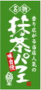 フルカラー店頭幕(懸垂幕) 名物 抹茶パフェ 素材:ターポリン (販促POP/店外・店頭ポップ)