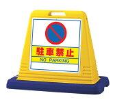 サインキューブ 両面表示 サインキューブ 駐車禁止 サインキューブ