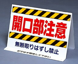 開口部関係標識 開口部注意 両面表示 (安全用品・標識/禁止標識/注意標識)
