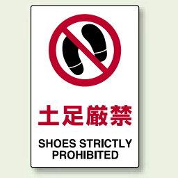 JIS規格安全標識 ステッカー 土足厳禁 450×300 (安全用品・標識/ステッカータイプ)