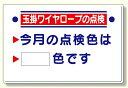 玉掛関係標識 玉掛ワイヤロープの点検 (安全用品・標識/安全標識/クレーン・玉掛関係標識)