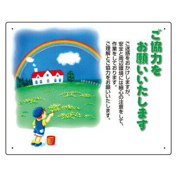 お願い看板 ご協力をお願いいたします 400×500 子供が書く絵柄 (安全用品・標識/安全標識/作業予定看板)