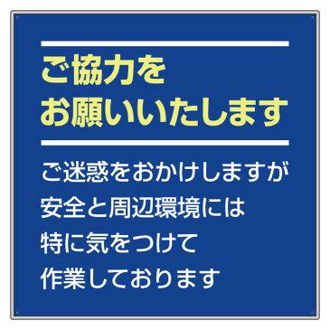 【送料無料】お願い看板セット ご協力をお願い… カラー:青 (安全用品・標識/安全標識/作業予定看板)
