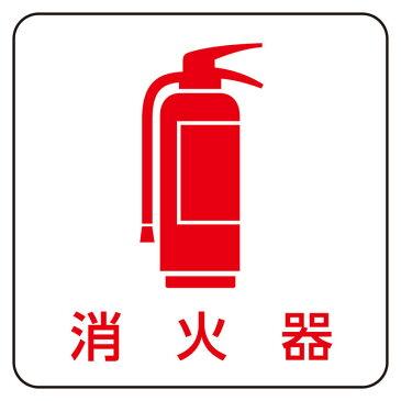 現場配置図用マグネット (ピクトタイプ) 表示内容:消火器 (安全用品・標識/安全標識/管理表示板)