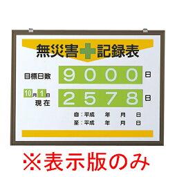 【送料無料】無災害記録表 (板のみ) (安全用品・標識/安全標識)