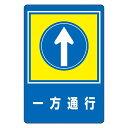 路面標識 900×600 表記:一方通行 安全用品・標識路面標識・道路標識路面表示用品路面表示デザイン