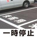 【送料無料♪】道路表示シート 「一時停止」 黄ゴム 300角 (安全用品・標識/路面標識・道路標識/路面表示用品/路面表示用文字シート)