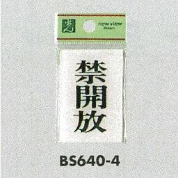 表示プレートH ドアサイン 角型 アクリル透明 表示:禁開放(BS640-4) (安全用品・標識/室内表示・屋内標識/ドア表示)