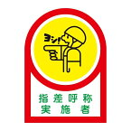 ヘルメット用ステッカー 35×25mm 10枚1組 表示:指差呼称実施者 (安全用品・標識/身に付ける安全用品/ヘルメット用ステッカー・用品)