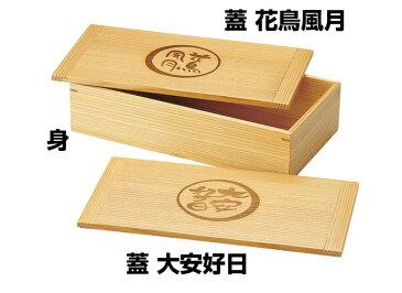 杉・おはこ長角料理箱 (大) 蓋 花鳥風月 [W38609](料理箱・皿)