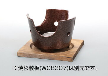 用美アルミコンロ(いぶし銅)火皿付 (W20387) (鍋・コンロ/釜飯・陶器鍋・銅釜)