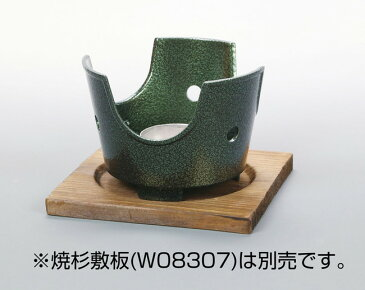 用美アルミコンロ(いぶし緑)火皿付 (W20388) (鍋・コンロ/釜飯・陶器鍋・銅釜)
