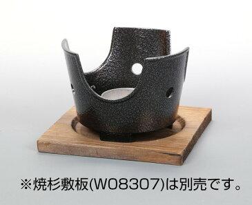 用美アルミコンロ(いぶし銀)火皿付 (W20389) (鍋・コンロ/釜飯・陶器鍋・銅釜)