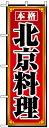【送料無料♪】のぼり旗 北京料理 のぼり 中華料理店/アジア...