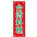 のぼり旗 台湾料理(ラーメン・中華料理/中華料理・アジア料理)