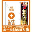 【セット商品】3m・3段伸縮のぼりポール(竿)付 のぼり旗 (2718...