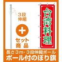 【セット商品】3m・3段伸縮のぼりポール(竿)付 のぼり旗 (8108...