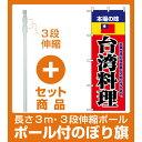 【セット商品】3m・3段伸縮のぼりポール(竿)付 のぼり旗 (8109...
