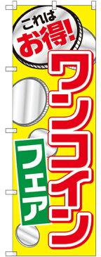 【3点セット】のぼりポール(竿)と立て台(16L)付ですぐに使えるのぼり旗 ワンコインフェア (SNB-2189) [プレゼント付](そば・うどん)