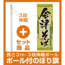 【セット商品】3m・3段伸縮のぼりポール(竿)付 のぼり旗 表記:会津そば (21142)