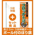 【セット商品】3m・3段伸縮のぼりポール(竿)付 (新)のぼり旗 コロッケそば (TR-005)