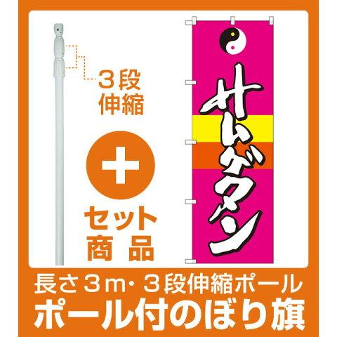 【セット商品】3m・3段伸縮のぼりポール(竿)付 のぼり旗 サムゲタン (SNB-2061)
