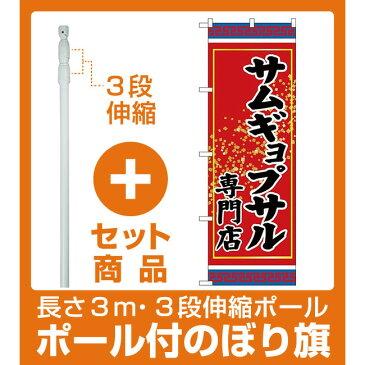 【セット商品】3m・3段伸縮のぼりポール(竿)付 (新)のぼり旗 サムギョプサル専門店 (SNB-3835)