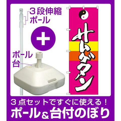 【3点セット】のぼりポール(竿)と立て台(16L)付ですぐに使えるのぼり旗 サムゲタン (SNB-2061)