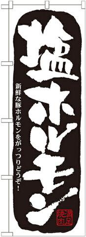 【送料無料♪】のぼり旗 塩ホルモン のぼり 焼肉店/韓国料理店の販促にのぼり旗 のぼり ネコポス便