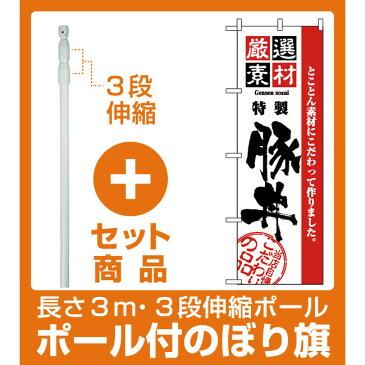 【セット商品】3m・3段伸縮のぼりポール(竿)付 のぼり旗 (2428) 厳選素材豚丼