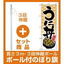 【セット商品】3m・3段伸縮のぼりポール(竿)付 のぼり旗 (8155) うに丼(ランチ・定食・お食事処/丼もの)