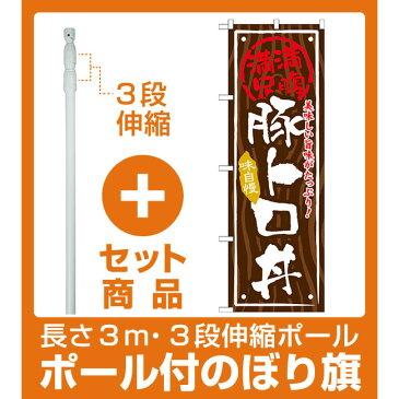 【セット商品】3m・3段伸縮のぼりポール(竿)付 丼物のぼり旗 内容:豚トロ丼 (SNB-867)