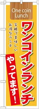 【3点セット】のぼりポール(竿)と立て台(16L)付ですぐに使えるのぼり旗 表記:ワンコインランチやってます! (21354) [プレゼント付](ランチ・定食・お食事処)